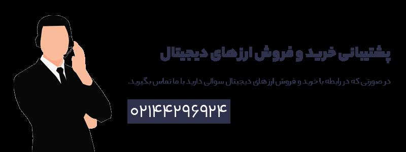 پشتیبانی صرافی بیت ویرا | مشاوره ارز های دیجیتال