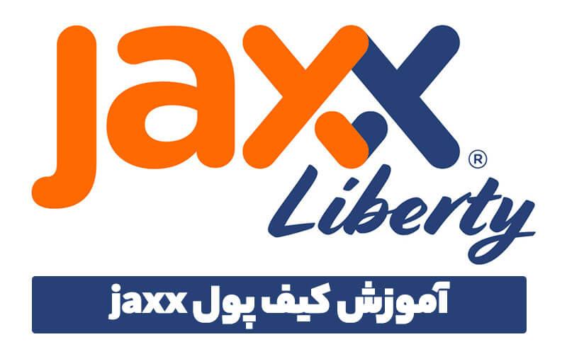 آموزش ساخت کیف پول jaxx